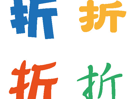 Chinese writings of discount